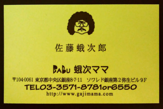 gaji04