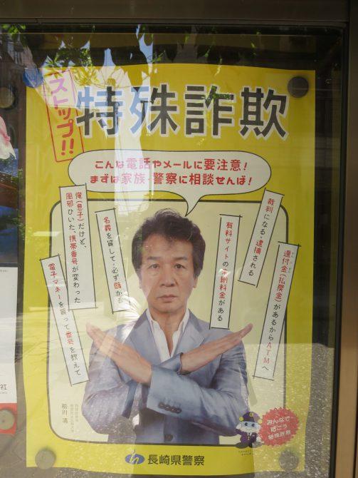 前川清×長崎県警ポスター
